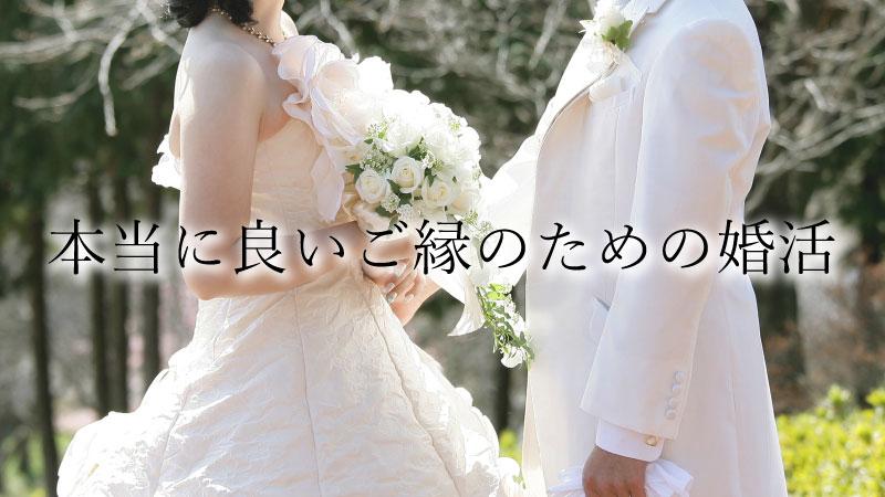 本当に良いご縁のための婚活