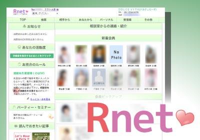 Rnetの画面イメージ