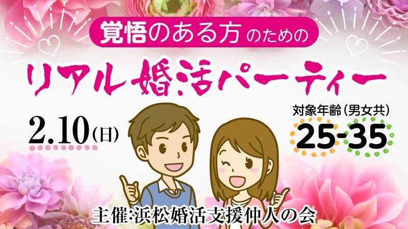 2/10開催 リアル婚活パーティー
