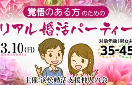 3/10開催 リアル婚活パーティー
