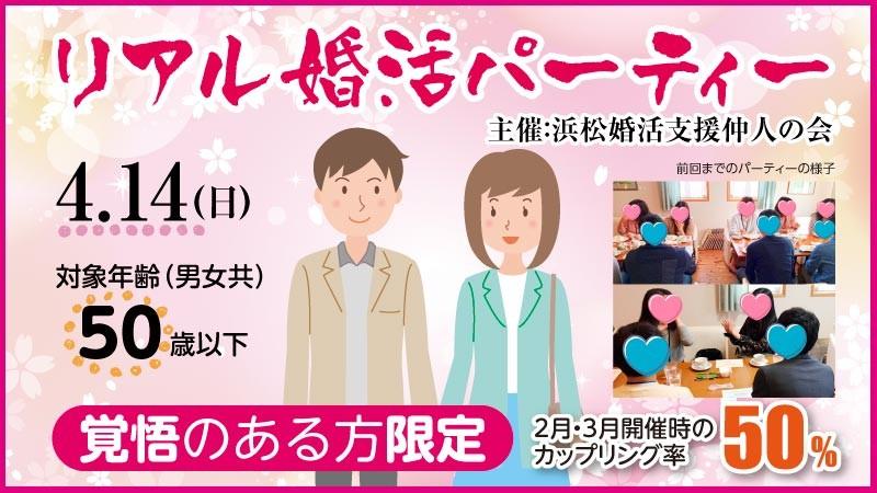 4/14開催 リアル婚活パーティー