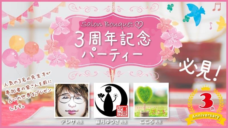 4/28開催 3周年記念パーティー