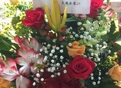 人気占い師の、喜月先生、テレサ先生、こころ先生から贈られた花