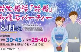 8/14開催 花火婚活「花婚」和懐石パーティー
